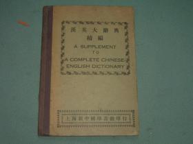 稀见早期版本 张鹏云编辑《汉英大辞典续编》20开精装本新中国1923年初版