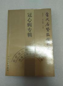 冠心病专辑:当代名医临证精华 一版一印