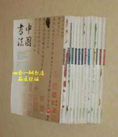 中国书法 2006年1-12期(全12册)