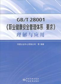 GB\T 28001《职业健康安全管理体系 要求》理解与应用