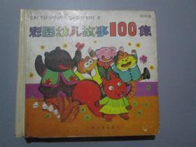 彩图幼儿故事100集(黄果篇)
