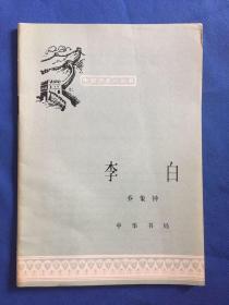 中国历史小丛书:李白