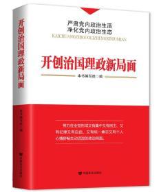 正版-开创治国理政新局面