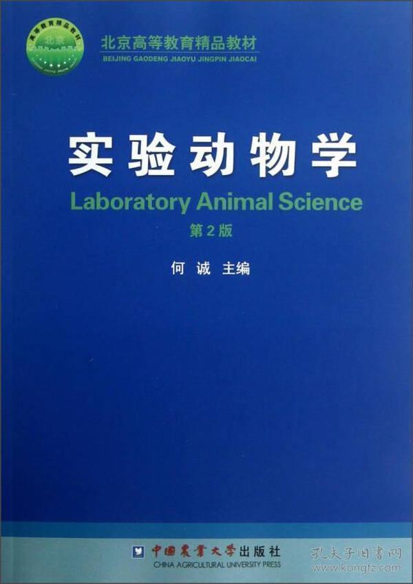 实验动物学(第2版)