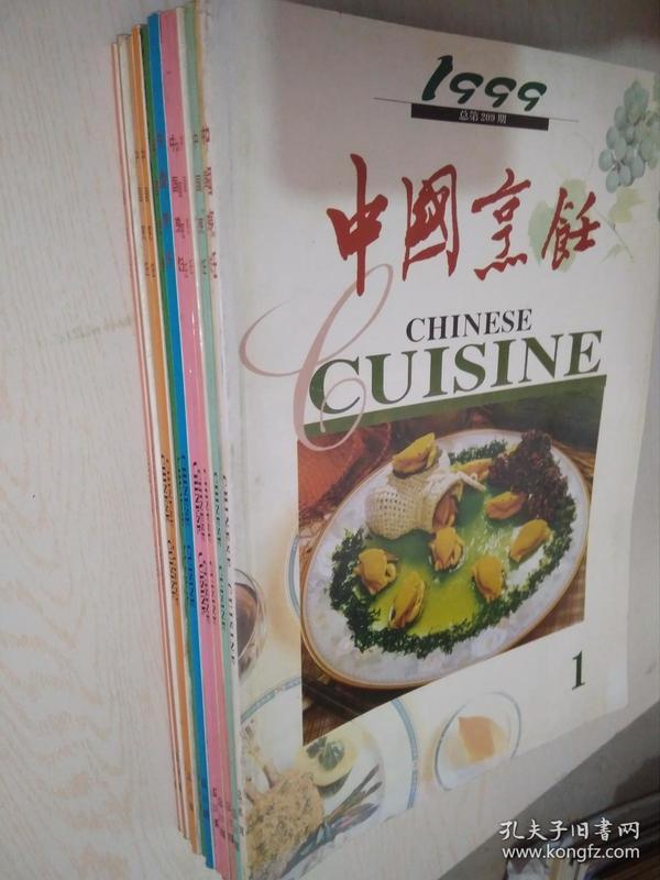 中国烹饪1999-1.2.3.4.5.6.7.8.9.10.11.12(209-220)