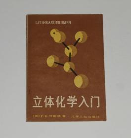 立体化学入门  1982年1版1印
