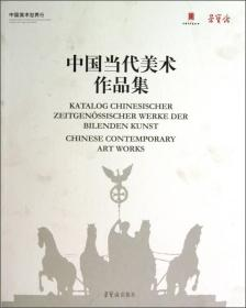 中國當代美術作品集