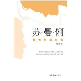 苏·曼·俐:两性职场对话