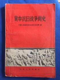 冀中抗日战争简史【58年1印】