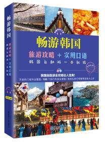 畅游韩国:旅游攻略+实用口语,韩国自助游一本就够