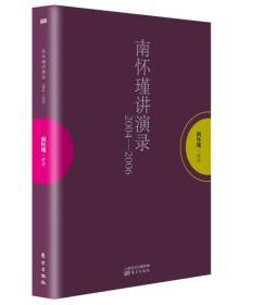 南怀瑾作品集1 南怀瑾讲演录:2004—2006