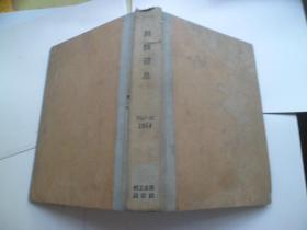 科技消息 1964