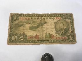 中国联合准备银行壹圆1-赠品-买一送一