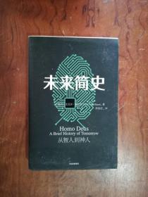 【正版;未来简史:从智人到神人  1版1