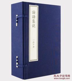 国家图书馆藏宋版论语集说(16开线装 全一函十册)