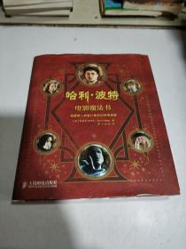 哈利·波特 电影魔法书(一版二印)