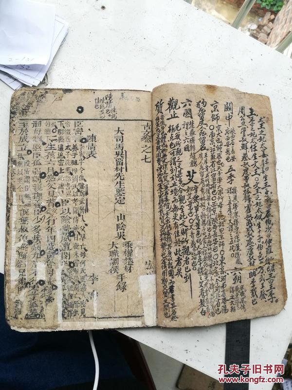 古文观止卷七八合订,带批注。