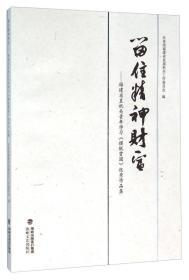 留住精神财富:福建省直机关青年学习摆脱贫困优秀作品集