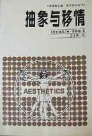 抽象与移情:李泽厚主编   美学译文丛书