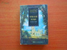 世界名著经典文库 巴黎圣母院 中国社会出版社