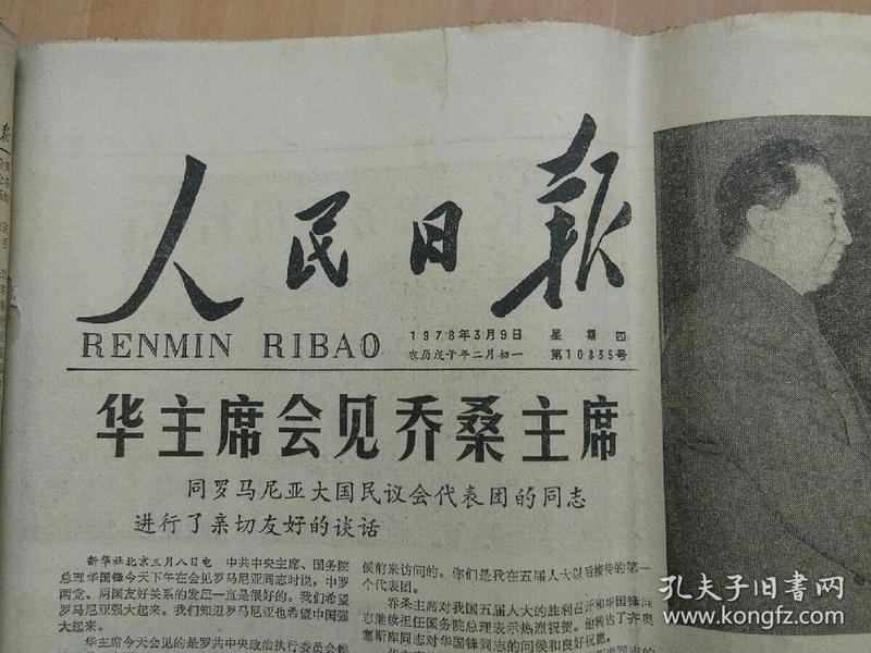 人民日报1978年3月9日1版2版