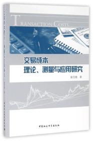 9787516184776交易成本理论.测量与应用研究