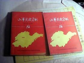 山东党史资料1987年第2.3期