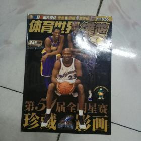 《NBA体育世界灌篮》2002-2总第354期,第51届全明星赛珍藏影画。