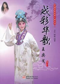 中国京剧优秀人物丛书:戏彩华歌王奕戈