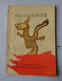 枣阳革命故事续集