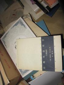 后现代法哲学:告别演讲  米健先生签赠本