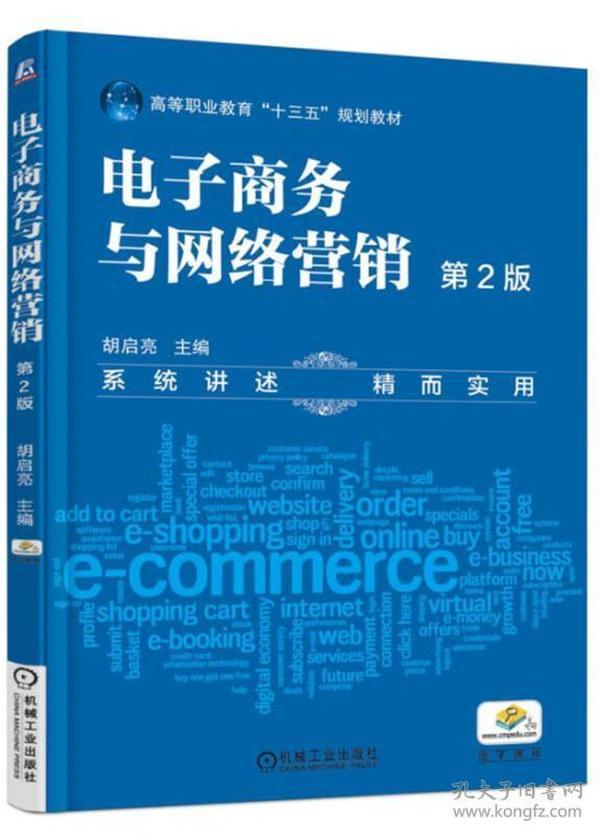 电子商务与网络营销(第2版)