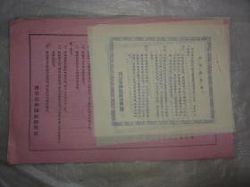 解放初西安市沙眼防治所宣传单5张(医学类)