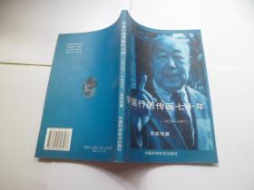 学医行医传医七十年(1927——1997)