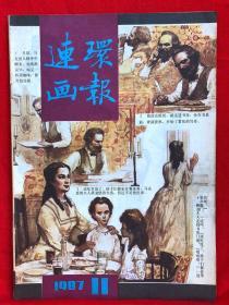 连环画报,1987年11月