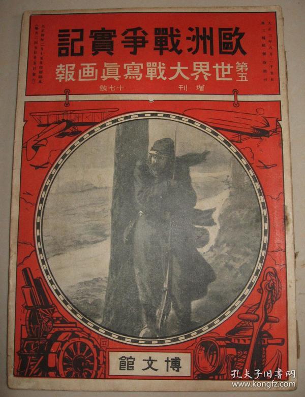 民国早期 1915年《世界大战写真画报》 欧洲战争实记增刊17号 一次世界大战写真记录
