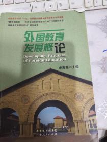 外国教育发展概论