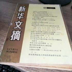 新华文摘1991年(第9期和第12期)