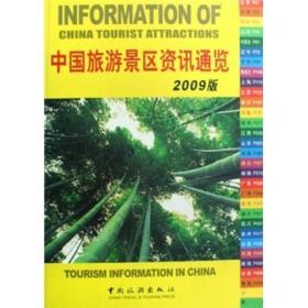 中国旅游景区资讯通览(2009版)