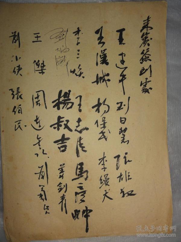 解放初西安 来宾签到一张(签名本)王建平、马彦翀、刘炳麟、杨叔吉、张伯民等