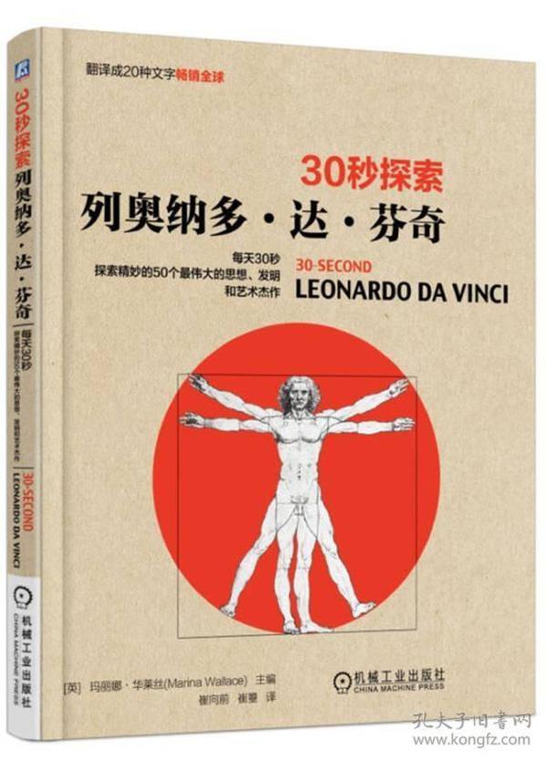 30秒探索 列奥纳多·达·芬奇:每天30秒探索精妙的50个最伟大的思想、发明和艺术杰作