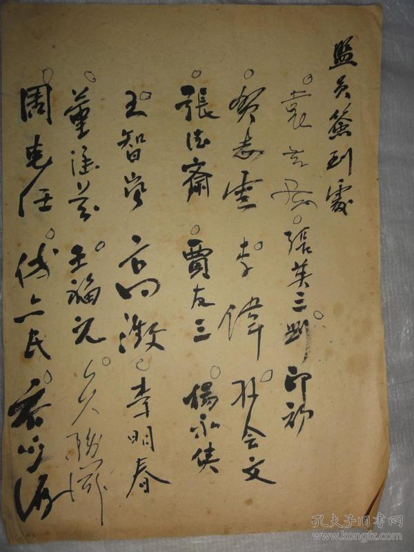解放初西安盟员签名一张(袁若愚、张英三、刘印初、贺志云、张德斋、董涵芬等)