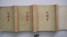 1954年作家出版社出版发行《红楼梦》(上中下)共3册、一版二印、签名本