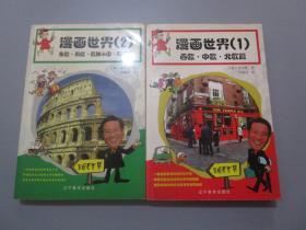 漫画世界(一):西欧·中欧·北欧篇、漫画世界(二):东欧·南欧·欧洲小国·欧盟篇【两册合售】