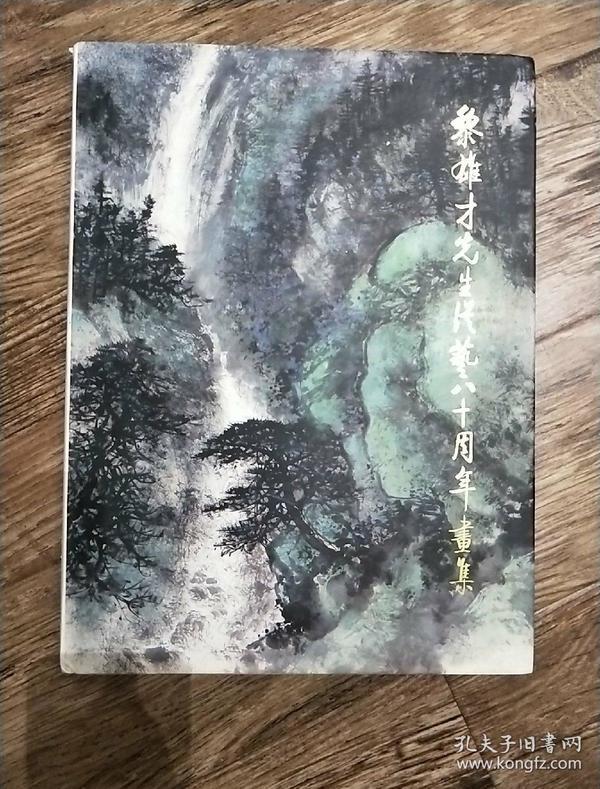 黎雄才先生从艺八十周年画集