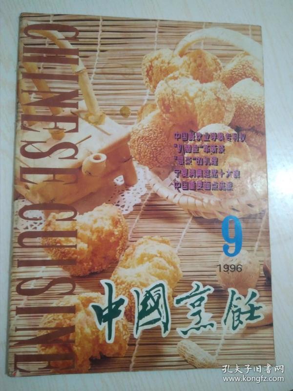 中国烹饪1996-9(181)