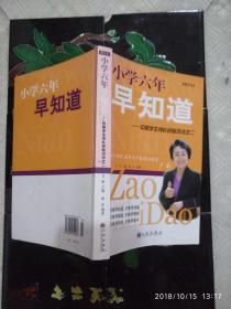 小学六年早知道:中国学生成长经验访谈之一