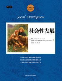 社会性发展