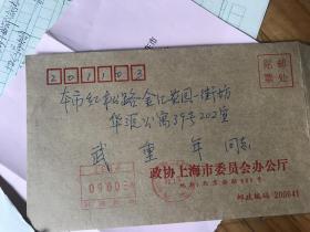 2635:上海文史馆馆员武重年的书信 通知 手稿等