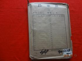 个人档案(李某原始档案资料 序号-60)